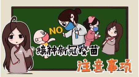 接受新冠疫苗后注意事项有哪些?新冠疫苗接受后有哪些事要注意?