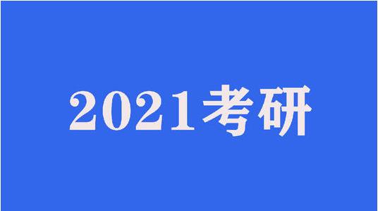 2021年查找考研信息的六种途径 最详细的查找考研途径的方法