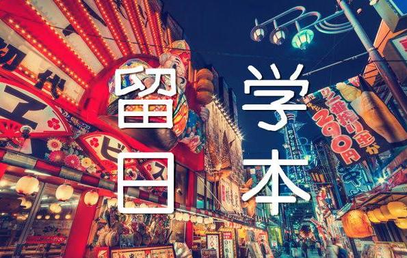出国留学日本不同学历的申请方式 最详细的日本留学申请方式介绍