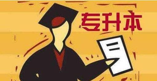 2021年统招专升本什么时候报名什么时候考试 官方发通知了