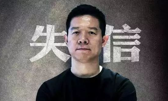 贾跃亭被终身禁止进入证券市场 为什么贾跃亭被禁止进入证券市场?