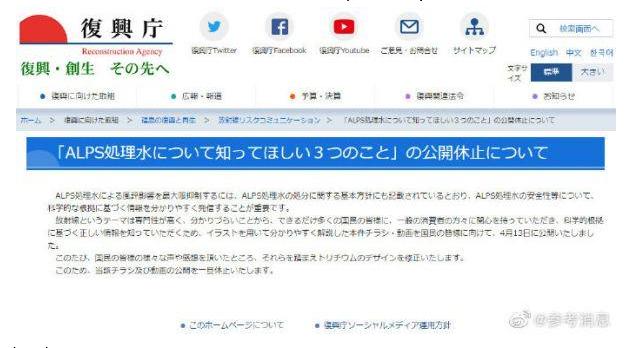 日媒:日本宣布下架放射性氚吉祥物
