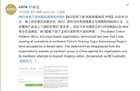 BCI官網下架抵制新疆棉花聲明 BCI憑什么抵制新疆棉花?