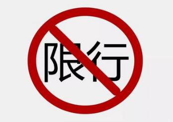 贵阳限行限号2021最新通知贵阳市公安交通管理局关于调整载货汽车限行措施的通告