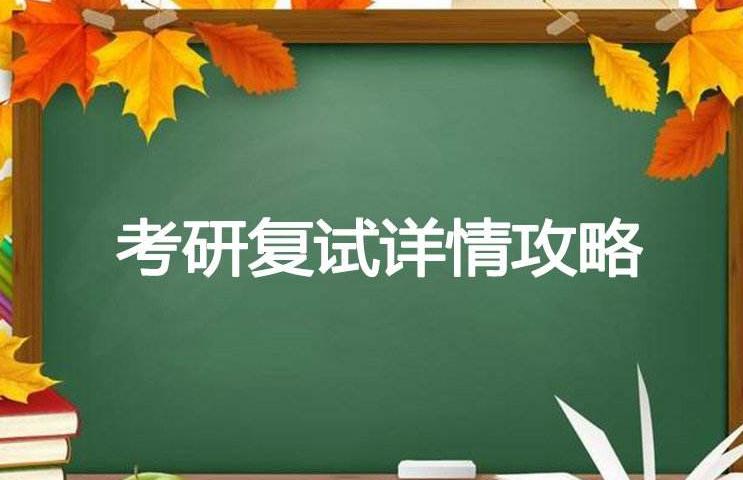 考研复试面试老师最喜欢问的问题 即将考研复试的同学一定要收藏