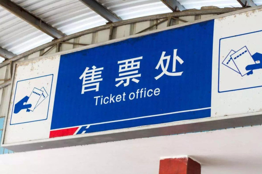 五一火车票明起开抢?五一火车票具体的开售时间你知道吗?