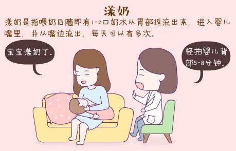 漾奶与吐奶的区别?宝宝漾奶的原因?