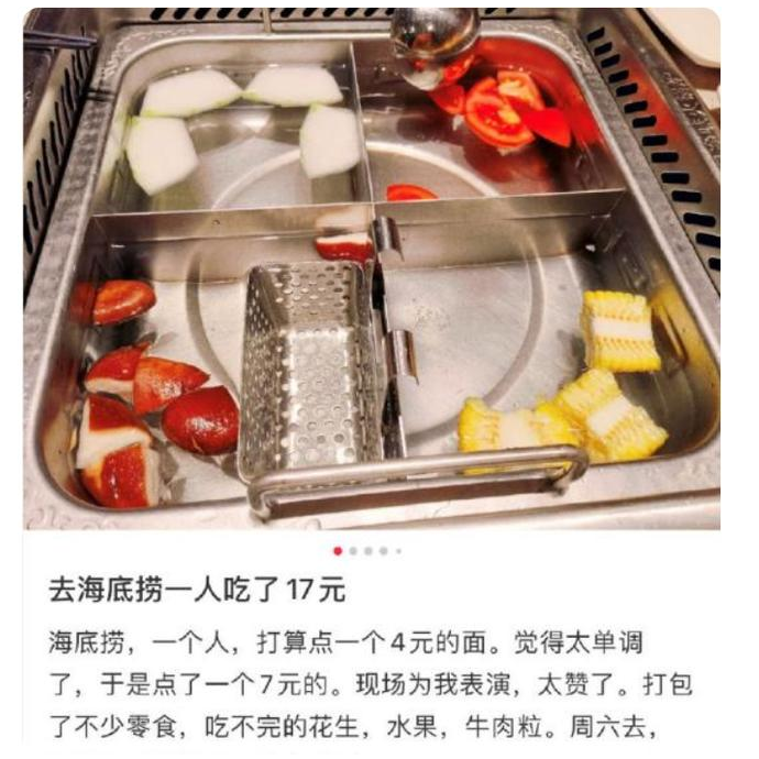 海底撈門店回應顧客花17元吃海底撈:愿意消費多少是自由