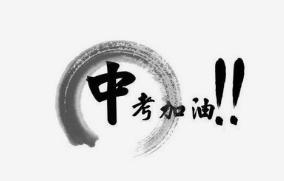 中考语文作文开头万能句2021 作文开头结尾五大原则
