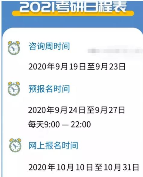 考研2021报名时间表出炉 准备考研的同学一定做好备考