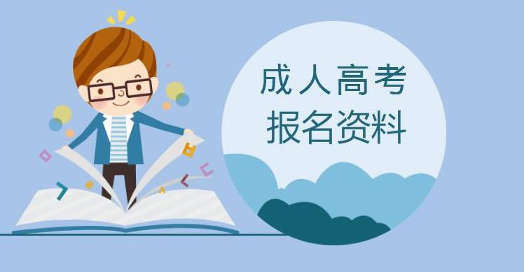 2021年成人高考报考流程 最详细的成人高考报考流程介绍