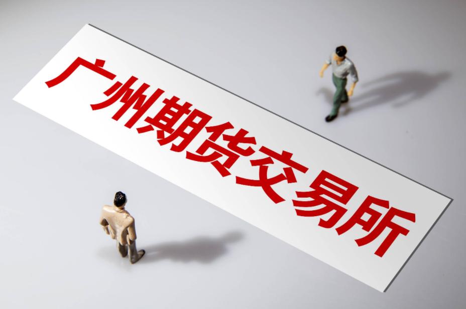 """广州期货交易所挂牌成立是怎么回事?多个""""首创"""" 定位于新型期货产品"""