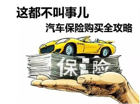 【怎样买车险最划算】2021年怎样买车险最划算不上当