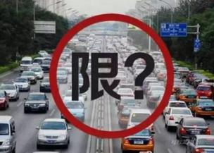 秦皇岛尾号限行2021年4月最新消息秦皇岛限行机动车车牌尾号将进行轮换