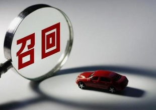 《缺陷汽车产品召回管理条例》 汽车召回条例实施办法的立法必要性