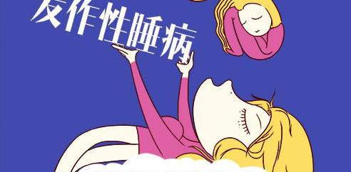 中国约有70万名发作性睡病患者 什么是发作性睡病?