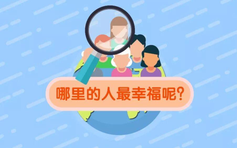 2020年中国最具幸福感城市公布 2020年中国最具幸福感城市有哪些?