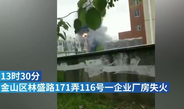 上海一企业厂房失火8人失联 厂房失火失联人员有两名消防员
