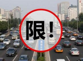天津限号限行2021最新消息 天津市关于继续实施机动车限行交通管理措施的通告