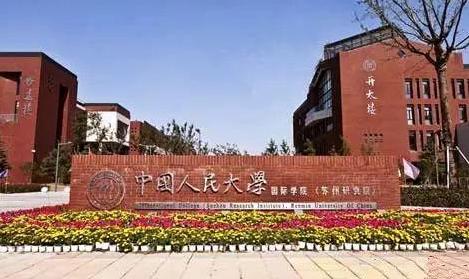 河南将设立中国人民大学分校 中国人民大学河南校区设在哪