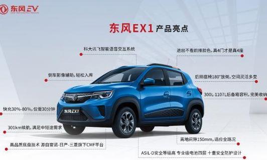 东风ex1新能源汽车怎么样 试驾东风新能源EX1