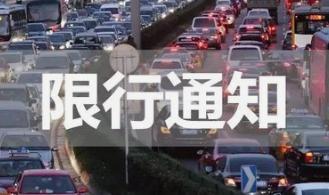 内蒙古五一限行2021最新通知 内蒙古公众假日期间高速危险品车限行