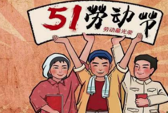 五一劳动节小学生放几天假?《关于2021年五一劳动节放假安排的通知》