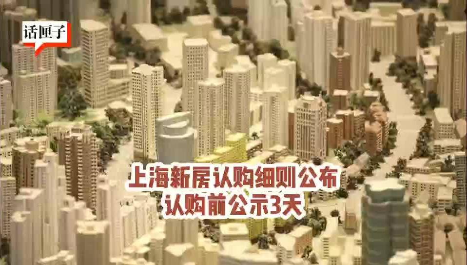 上海楼盘认购前需公示3天是怎么回事?上海楼盘认购前为什么需公示3天?