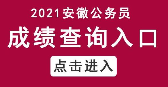安徽人事考试网_2021安徽省考笔试成绩