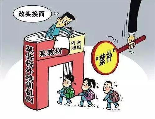 教育部:严禁校外培训机构留作业