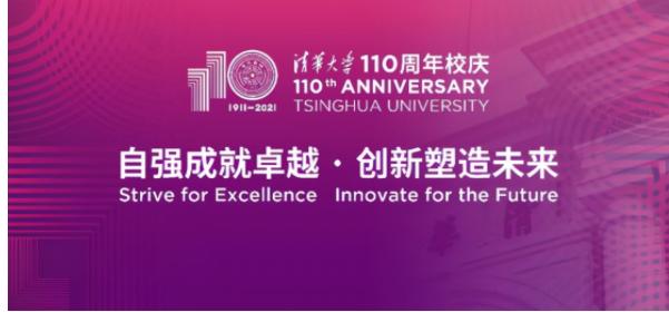 清华大学迎来建校110周年纪念日 赶紧来看看报考清华的十种途径
