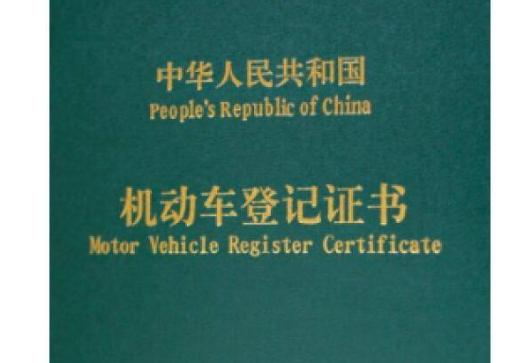 【北京新车上牌流程】2021年北京新车上牌流程