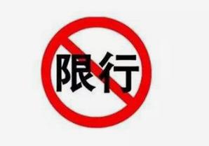 天津五一假期限行限号2021最新消息 天津市五一机动车限行交通管理措施规定