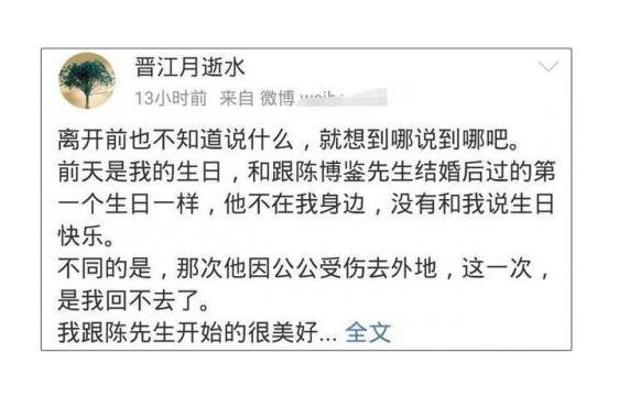 晋江女作者疑轻生被寻回 警方通报 晋江女作者疑轻生最新消息