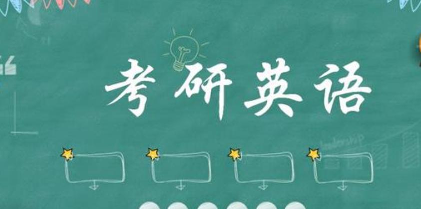 2021年考研英语全年备考规划 考研英语每阶段复习技巧