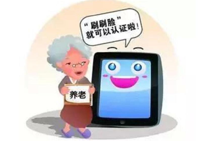 2021年养老金资格认证还要做吗?2021年养老金资格认证方式有哪些?