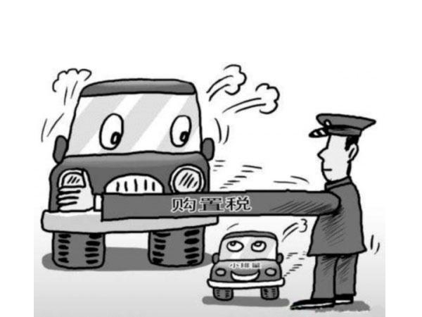 【小排量汽车购置税】2021年小排量汽车购置税政策