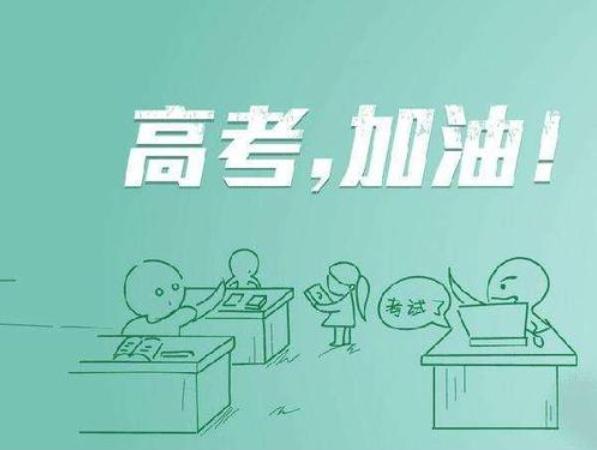 清华学长告诉你高考如何拿高分 最详细的高考高分秘籍介绍