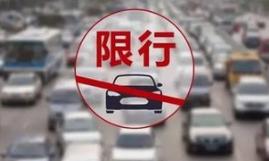 重庆五一限行限号2021最新消息 重庆所有渝籍和非渝籍汽车五一假期限行规定