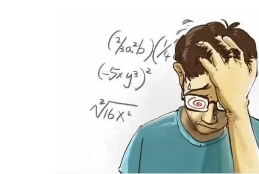 数学焦虑的负面影响 数学焦虑症如何克服