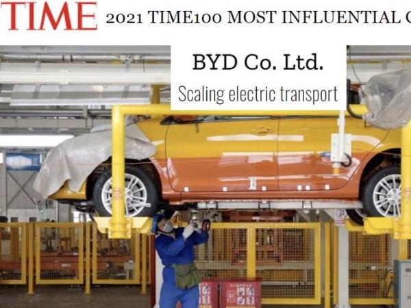 【比亚迪】比亚迪入选《时代周刊》年度最有影响力的100家企业