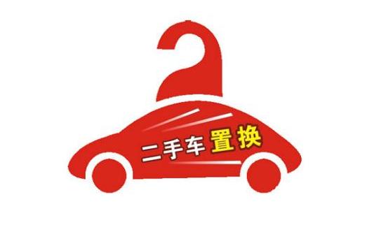 【置换购车】置换购车是什么意思?置换购车需要什么手续