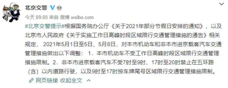 北京限号限行2021最新消息 北京实施工作日高峰时段区域限行交通管理措施的通告