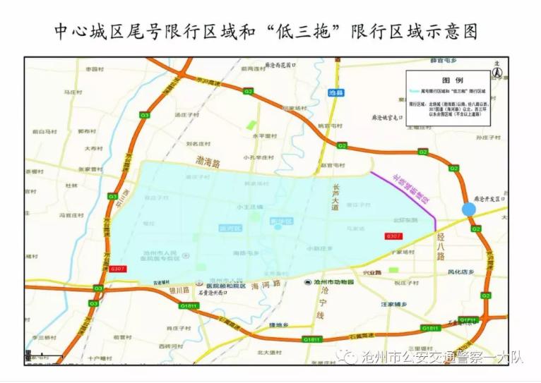 沧州尾号限行2021最新通知 沧州市中心城区机动车(含外埠机动车)限行尾号轮换