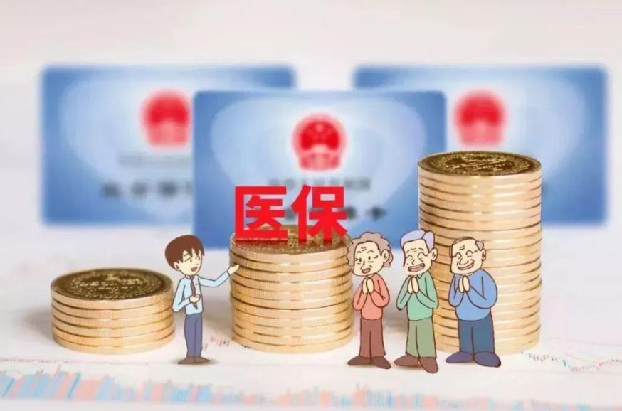 2021年哪类人将不再有个人医保账户?取消个人医保账户里面的钱也会消失吗?