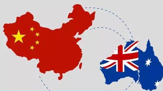 外交部就暂停中澳战略经济对话表态 中方暂停中澳经济对话