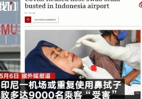 印尼9000名乘客因鼻拭子重复使用受害 网友称病毒直接杀入内部