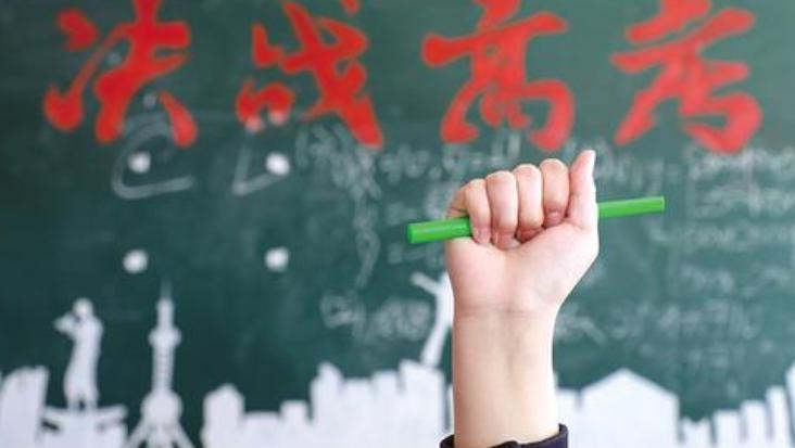 2021高考倒计时1个月 最后一个月应该如何冲刺备考呢?