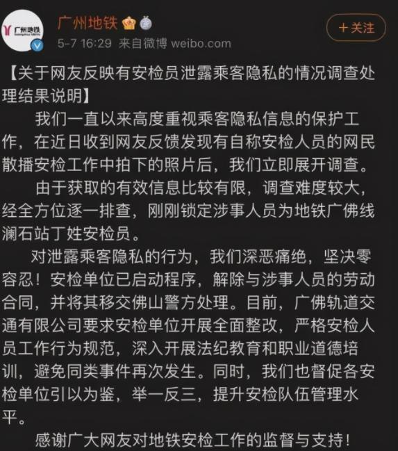 广州地铁通报安检人员泄露乘客隐私 被开除并移交警方处理