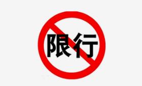洛阳限行限号2021最新消息洛阳实施区域限行交通管理措施